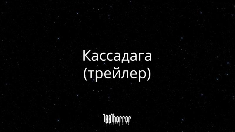 Кассадага (2011) русский трейлер | 1001horror