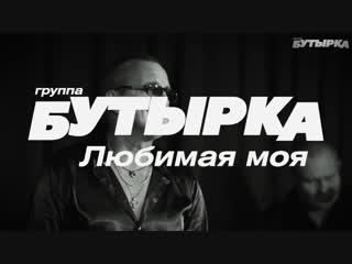 группа БУТЫРКА -