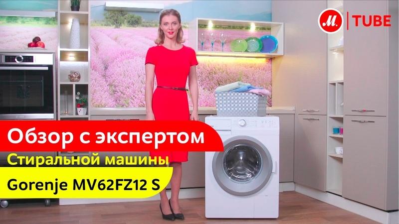 Видеообзор стиральной машины Gorenje MV62FZ12 S с экспертом М Видео