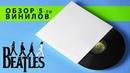 Обзор и сравнение пластинок The Beatles - The Beatles (White Album)