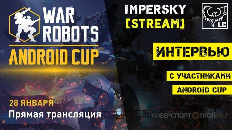 Интервью с участниками War Robots Android Cup