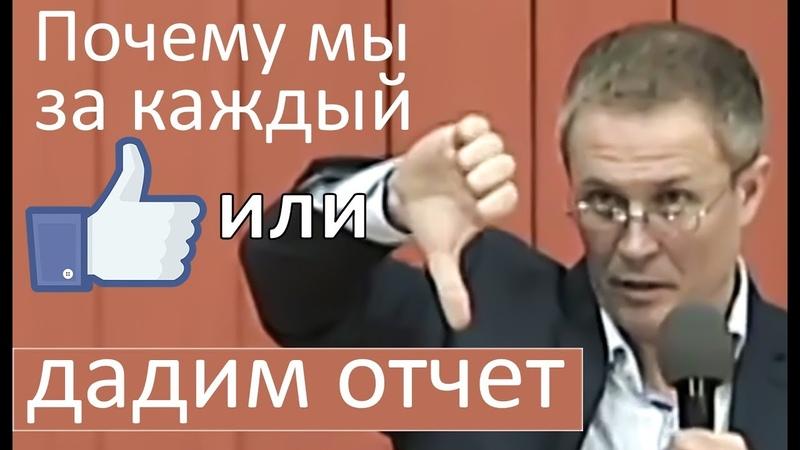 Почему мы за каждый Лайк или дислайк дадим отчет Александр Шевченко