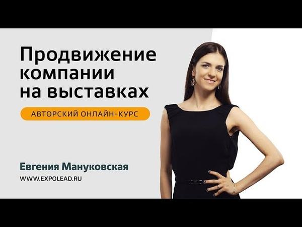 Евгения Мануковская продвижение компании на выставках
