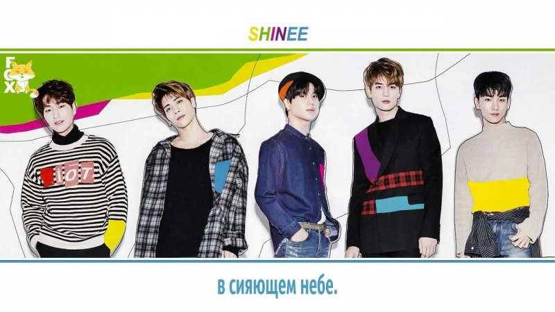 [FSG FOX] SHINee - Diamond Sky |рус.саб|