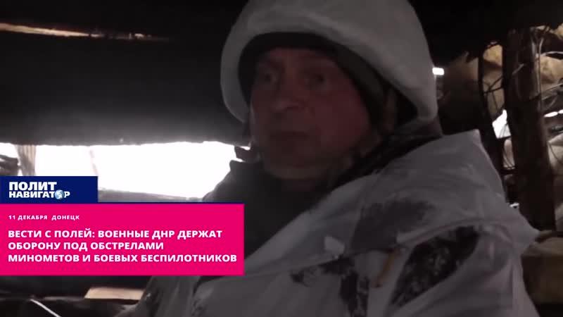 Вести с полей военные ДНР держат оборону под обстрелами минометов и боевых беспилотников