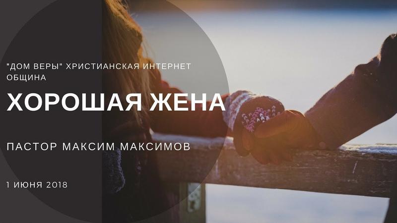 Максим Максимов Хорошая жена