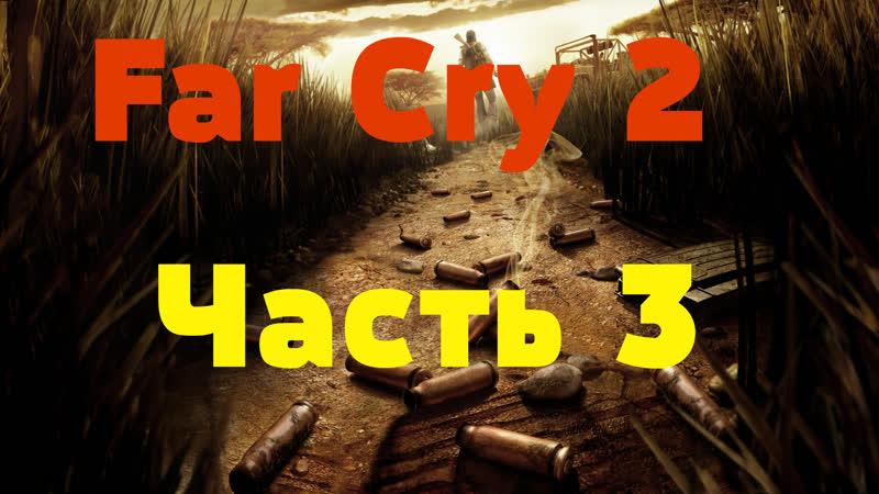 Far Cry 2 часть 3 летсплей letsplay