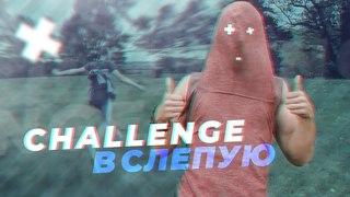 BLIND CHALLENGE // ЧЕЛЛЕНДЖ ВСЛЕПУЮ || FOOTBALL CHALLENGE (Mr_Kot feat)