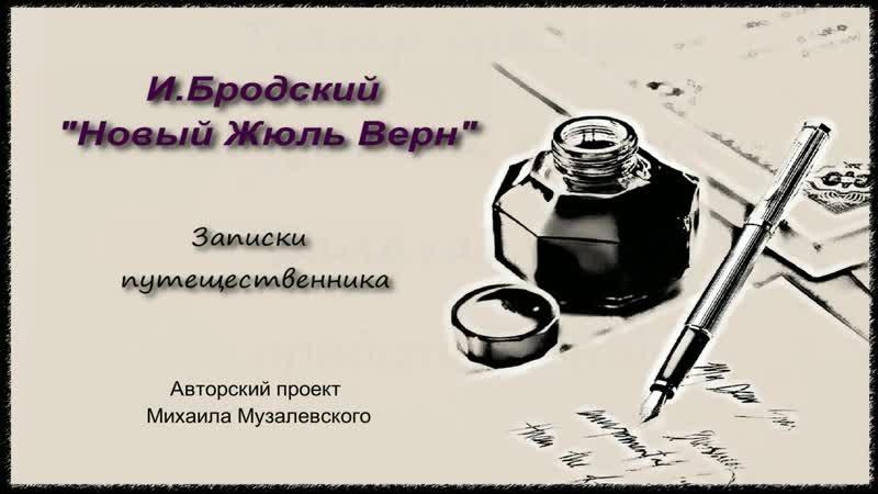 Новый Жюль Верн Моноспектакль по произведениям Иосифа Бродского