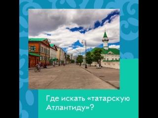 Visit Tatartsan