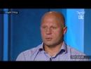 Фёдор Емельяненко ПАРСУНАТК СПАС
