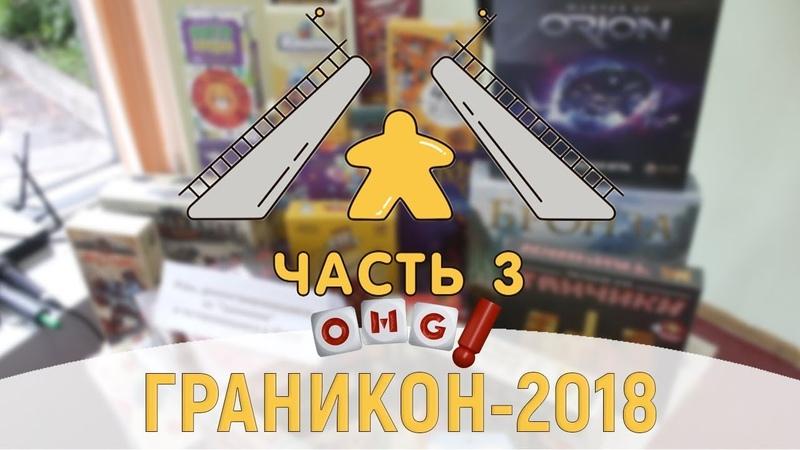 ГРАНИКОН 2018 часть третья — Cosmodrome, Muravey, интервью с авторами и победители конвента