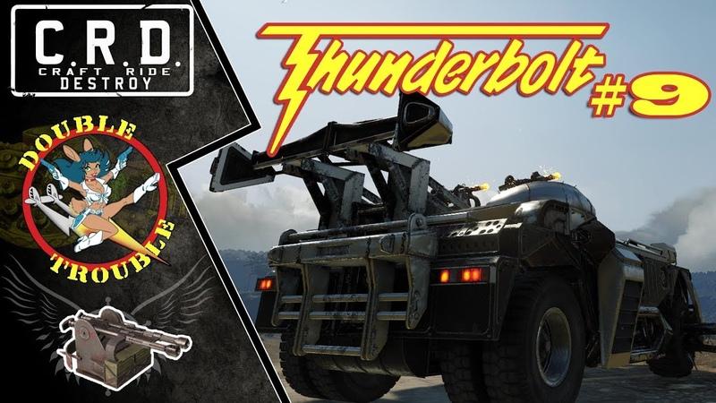 Crossout: [ Thunderbolt x2 ] Double Trouble 9 [ver. 0.9.80]