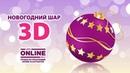 Новогодний шар 3D на Aleks Online Kurs! Уроки по Adobe Illustrator!