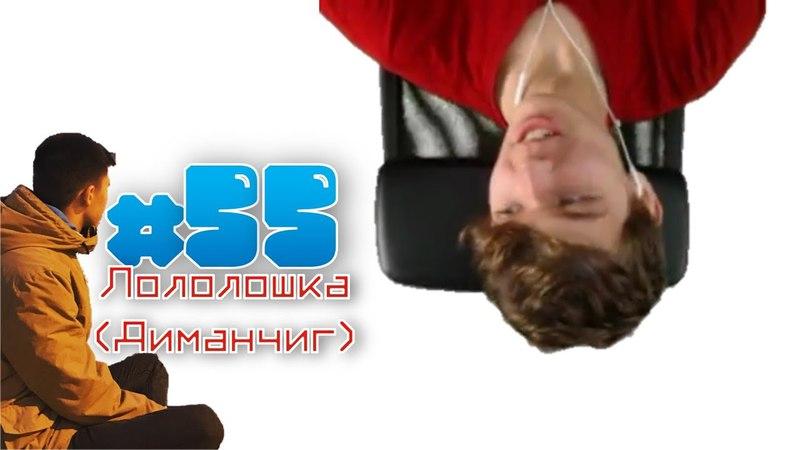 ЛОЛОЛОШКА ЗАХВАТИЛ КАНАЛ ДИМАНЧИГА ОКОНЧАТЕЛЬНО! - MOMENTS 55