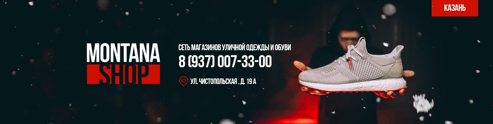 acbba40c MONTANA SHOP | КРОССОВКИ КАЗАНЬ | Доставка по РФ | ВКонтакте