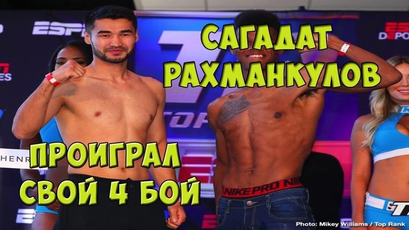 Сагадат Рахманкулов Никлаус Флас полный бой