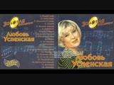 Сборник Любовь Успенская Золотая коллекция 2000