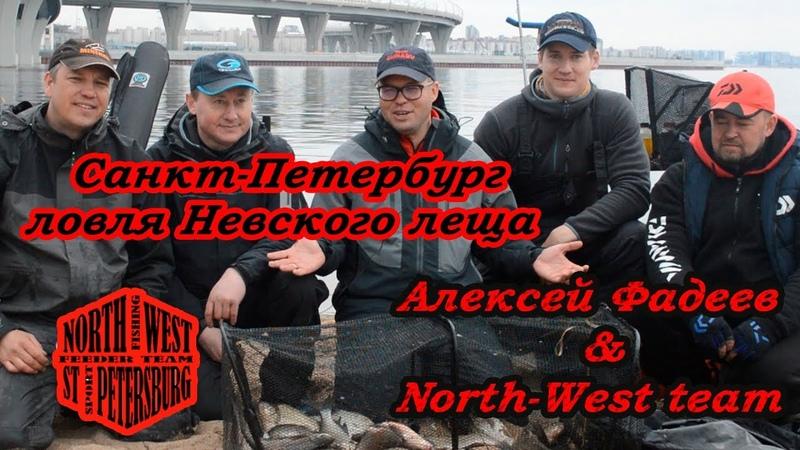 Ловля на фидер с Алексеем Фадеевым в Санкт-Петербурге на реке Нева