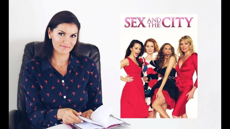Секс в большом городе .Психологический разбор фильма.