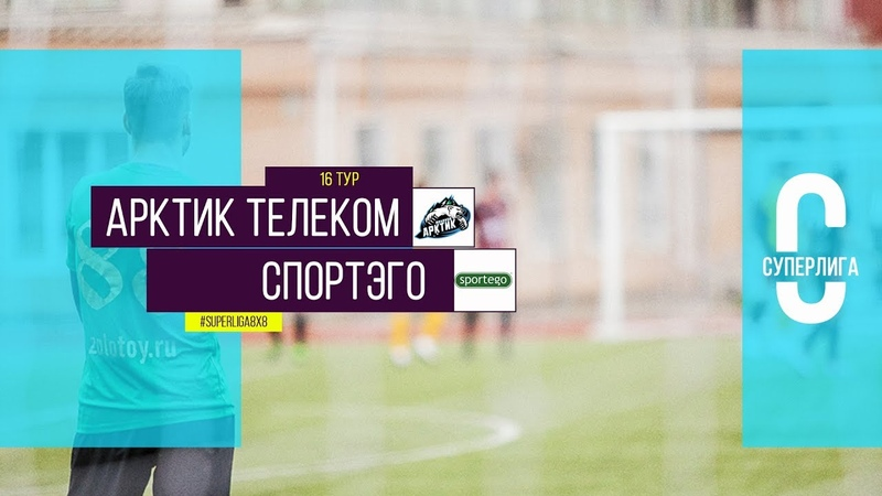 Общегородской турнир OLE в формате 8х8 XII сезон Арктик Телеком Спортэго