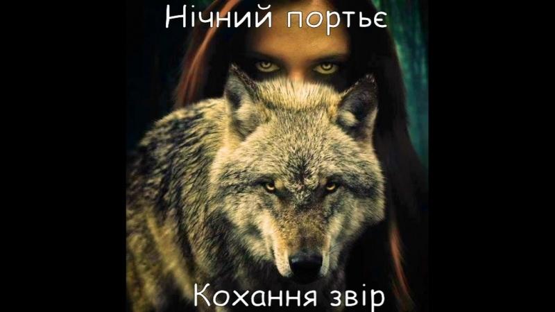 Ні-По Кохання звір