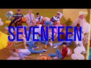 [180712] M Countdown Next Week Comeback: Seventeen (세븐틴)