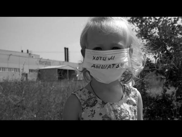 Жители против мусороперерабатывающего завода и свалки на Левенцовке