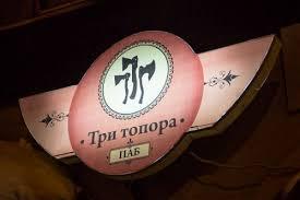 ТРИ ТОПОРА (Автозаводский район)