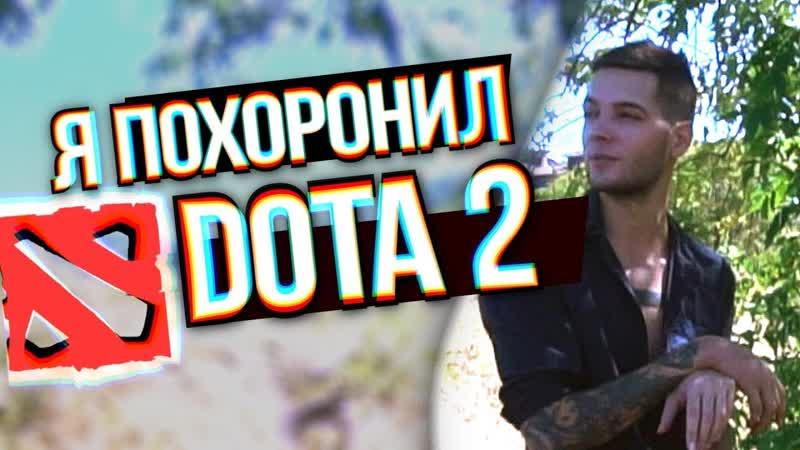 Azazin Kreet Я похоронил DOTA 2 [feat VeRsuta_MetaGame]