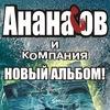 ГАРРИ АНАНАСОВ и Ко