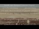 Битва при Ярмуке в Сирии Шаам 240 тыс Римской империи против 40 мусульман Халифата Халид ибн Валид