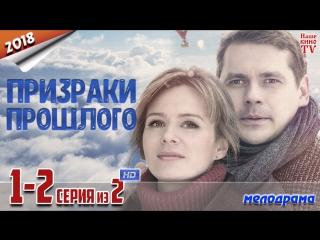 Призраки прошлого / HD 1080p / 2018 (мелодрама). 1-2 серия из 2