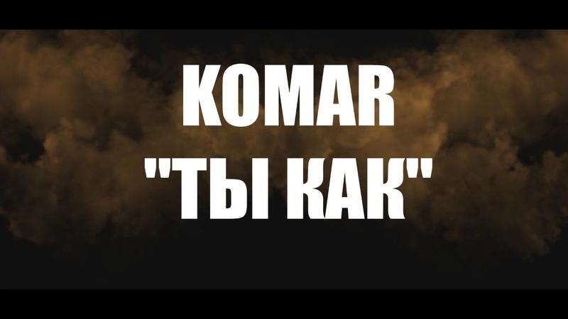 MC KOMAR - ТЫ КАК (official music video)