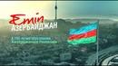 EMIN - Азербайджан (к 100-летию основания Республики)