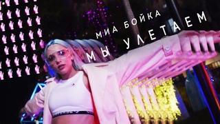 Миа Бойка - Мы улетаем (премьера клипа, 2019)