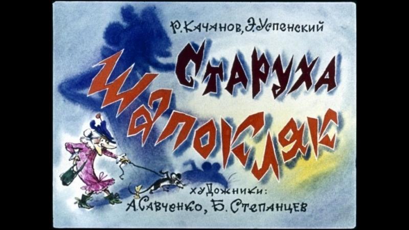 Старуха Шапокляк Диафильм