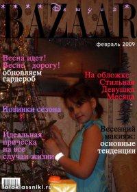 Дарья Юникова, 10 марта 1998, Омск, id78513759