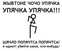 Дура Невроебка