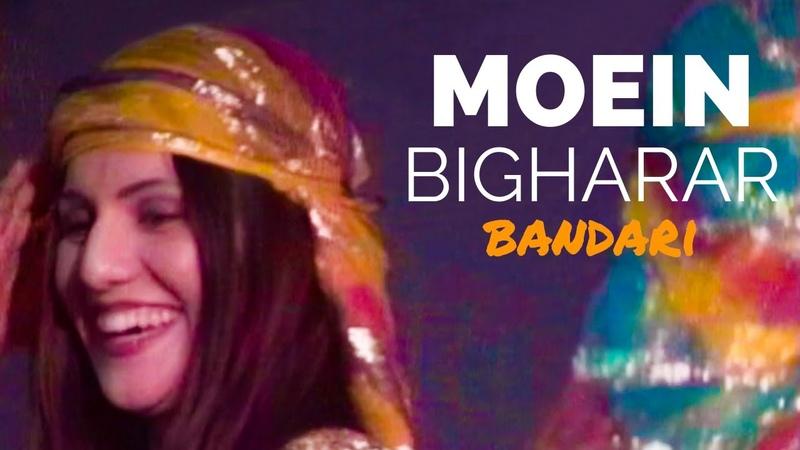 Moein Bigharar Bandari معین بیقرار