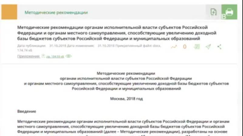 Минфин РФ - Поборы - увеличить! Обдираловка граждан и бизнеса продолжается