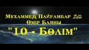 Мұхаммед Пайғамбар ﷺ Өмір Баяны 10 /Ерлан Ақатаев ᴴᴰ