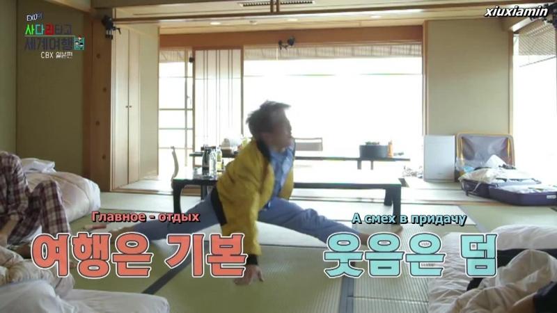 [РУС.САБ] EXO 'Climb the Ladder, Travel the World' Teaser 2 / «Путешествуй по миру на лесенке EXO» Тизер 2