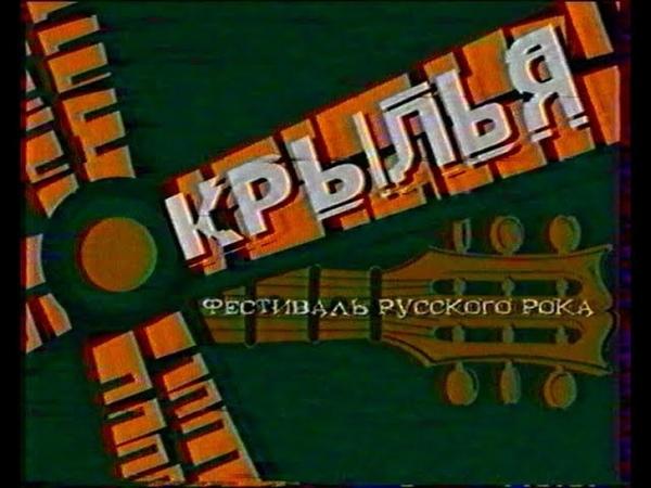 Рок-фестиваль Крылья (ОРТ, 25.08.2002) Часть 3