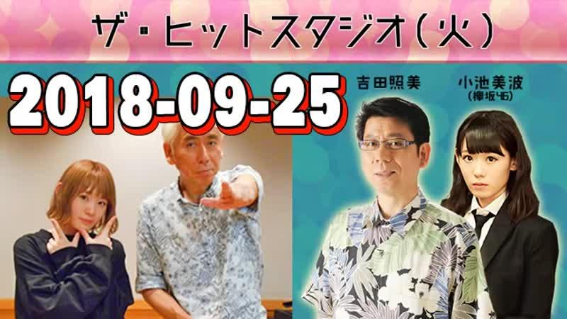 【2018-09-25 ザ・ヒットスタジオ 欅坂46 小池美波】