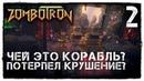 ZOMBOTRON - Прохождение 2 ЭКИПАЖ ПРЕВРАТИЛСЯ В ГУМАНОИДОВ!