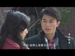 Детектив Тан Лан (10/30) (HDTVRip) [BTT-TEAM]