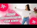 ПОЛНОЕ ПЕРЕВОПЛОЩЕНИЕ РАДИ КЛИПА В MUSICAL.LY || Vasilisa