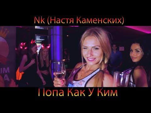 NK Настя Каменских Попа Как У Ким