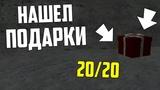 СОБИРАЮ ВСЕ ПОДАРКИ 20/20 НА НОВЫЙ ГОД 2018 GTA CRMP AMAZING RP